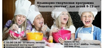 """Детская кулинарно-творческая программа """"Рецеты счастья"""""""