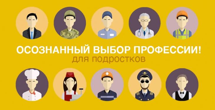 Программа для подростков «Осознанный выбор профессии»