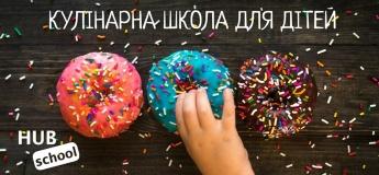 Кулінарна школа для дітей та підлітків 6-14 років
