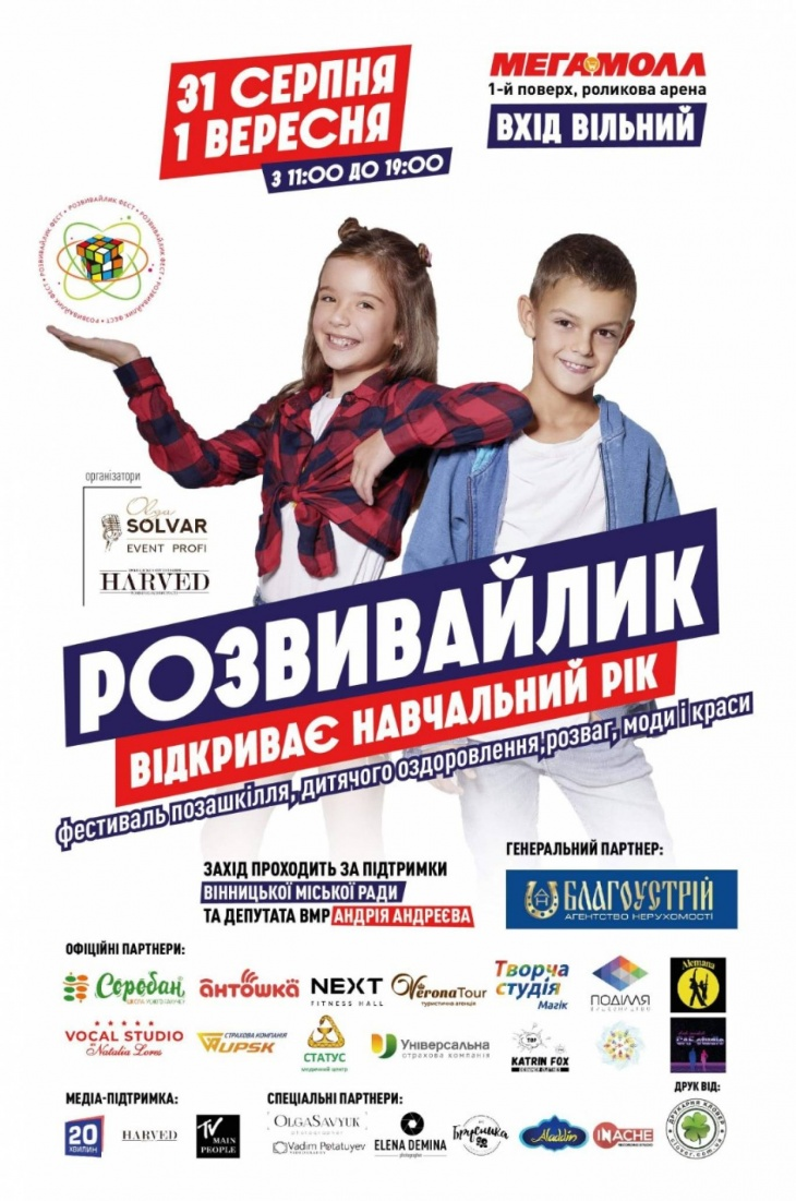 "Дитячий фестиваль ""Розвивайлик-фест"""