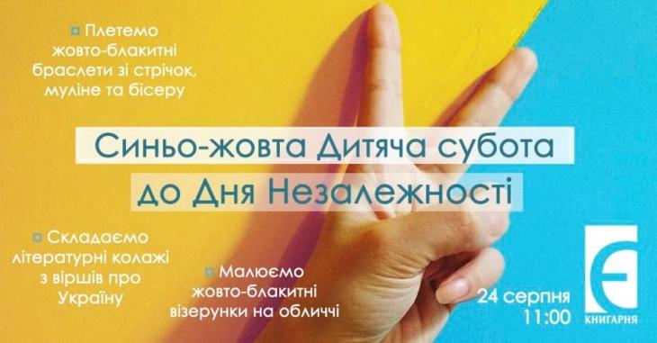 Синьо-жовта дитяча субота до Дня Незалежності України