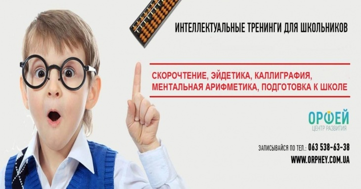 """Развивающие тренинги от центра """"Орфей"""""""