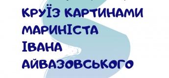 Круїз картинами мариніста Івана Айвазовського