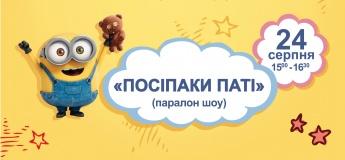 Посіпаки-паті у ТЦ Набережний