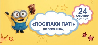 Миньон-пати в ТЦ Набережный!