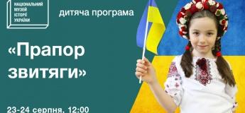 """Детская программа """"Флаг победы"""""""