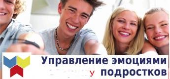 Програма «Управління емоціями у підлітків»