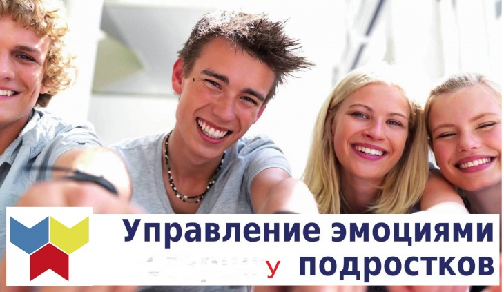 Программа «Управление эмоциями у подростков»