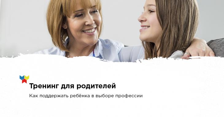 Тренинг для родителей «Как поддержать ребёнка в выборе профессии»