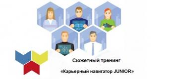 Сюжетний тренінг «Кар'єрний навігатор JUNIOR» для дітей і підлітків від 10 років (для шкіл і колективів)