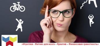 «Ігротека - Фітнес для мозку - Креатив - Фінансова грамотність»