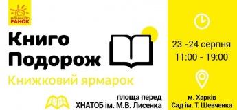 """Книжковий ярмарок """"Книгоподорож"""""""