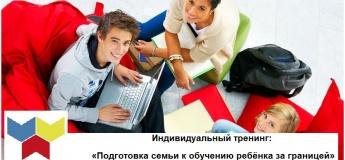 Індивідуальний тренінг: «Підготовка сім'ї до навчання дитини за кордоном»