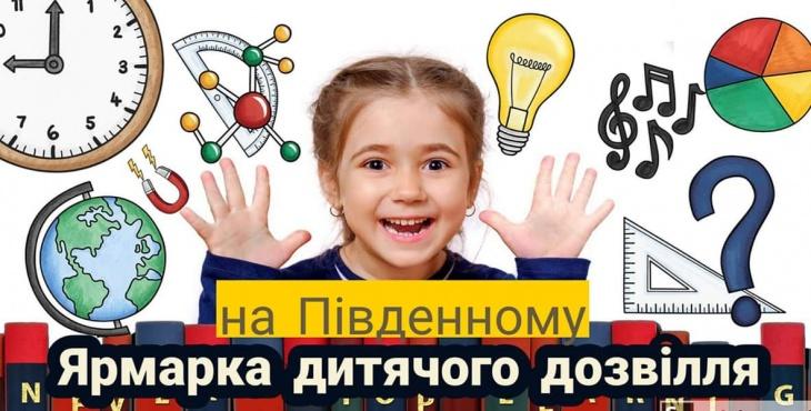 Ярмарка дитячого дозвілля