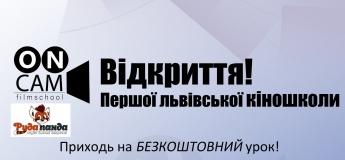 Відкриття першої кіношколи у Львові
