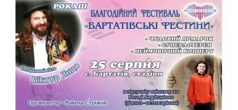 """Благотворительный фестиваль """"Бартатовские фестины"""""""