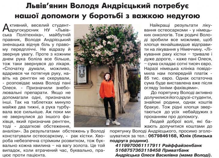 """Благодійний фестиваль """"Бартатівські фестини"""""""