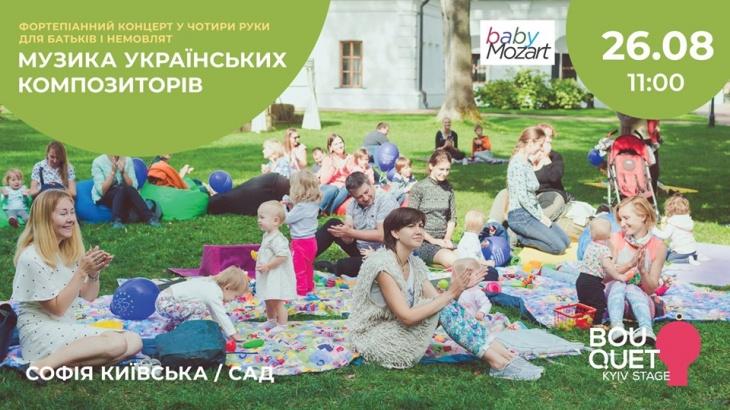 """Концерт """"Музика українських композиторів"""" для батьків і немовлят"""