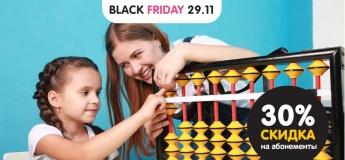 Black Friday з ментальною арифметикою Indigo
