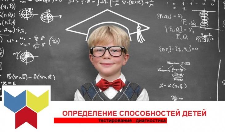 Testirovaniye - diagnostika «Opredeleniye sposobnostey detey ot 6 do 12 let» 74/5000 Тестування - діагностика «Визначення здібностей дітей від 6 до 12 років»