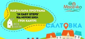 Англійська для школярів від Грін Кантрі на платформі 24 Easy Steps - Салтівка