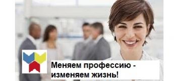 «Меняем профессию – изменяем жизнь!» Интерактивный семинар для взрослых