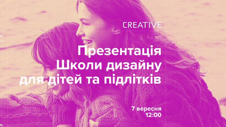 Презентація осінніх програм в Creative Junior school