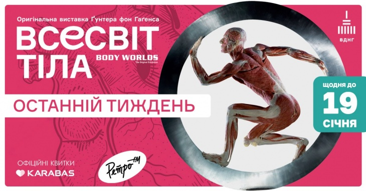 """Виставка Body Worlds – """"Всесвіт тіла"""""""