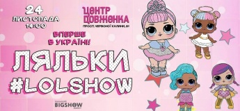 """Дитяча вистава """"Ляльки #LOLshow"""""""