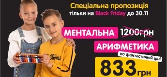 Майстер-клас з ментальної арифметики Black Friday