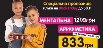Мастер класс по ментальной арифметике Black Friday