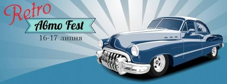 «Retro Авто Fest» у «Мануфактурі»!