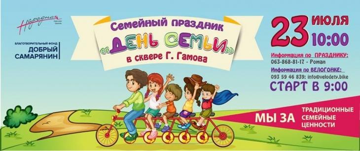 День семьи в сквере Гамова