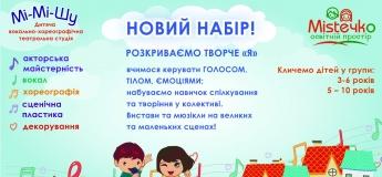 """Дитяча вокально-хореографічна театральна студія """"Мі-Мі-Шу"""" кличе діточок!"""