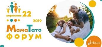 МамаТато Форум 2019