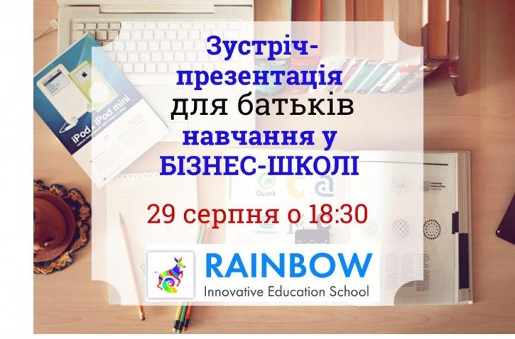 Зустріч-презентація бізнес-школи Rainbow