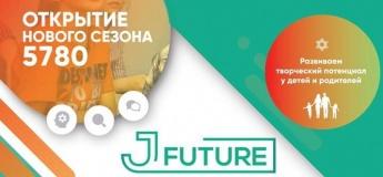 Відкриття недільної освітньої платформи JFuturi Vinnytsia