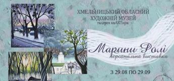 """Персональна виставка Марини Ролі """"Мій Хмельницький"""""""