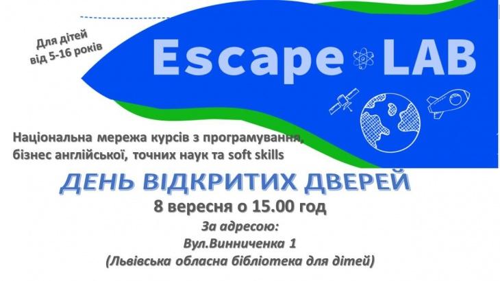 День відкритих дверей в Escape Lab