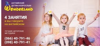 Новый набор в школу Wonderland