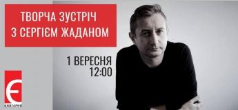 Творча зустріч з Сергієм Жаданом
