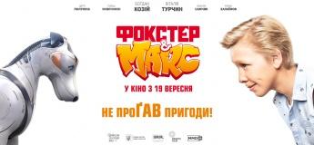 """""""Фокстер и Макс"""" - украинский семейный фантастический фильм"""