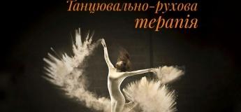 Танцювально-рухова терапія
