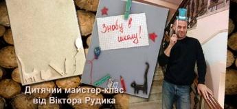 """Дитячий майстер-клас """"Знову в школу"""""""