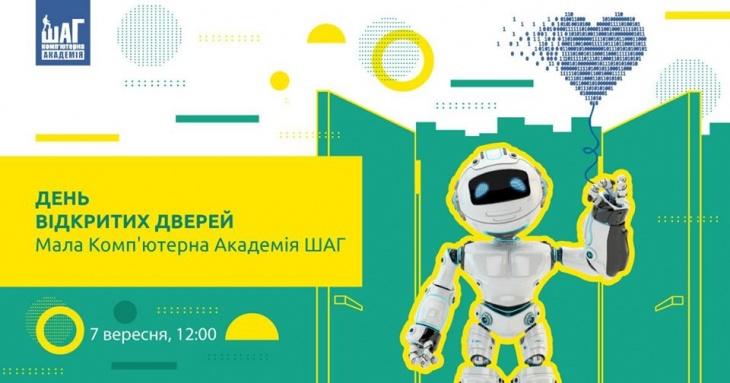 День відкритих дверей в Малій Комп'ютерній Академії ШАГ!