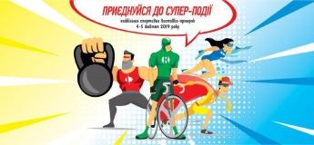 Sport Fest UA 2019