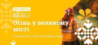 Made in Ukraine. Осінь у великому місті