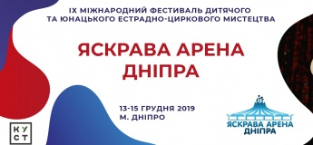 Фестиваль Яркая Арена Днепра 2019