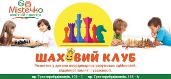 Велика Гра - шахи! Запрошуємо дітей 5- 15 років у шаховий клуб Міstечко