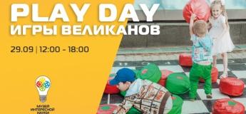 Play Day. Игры великанов